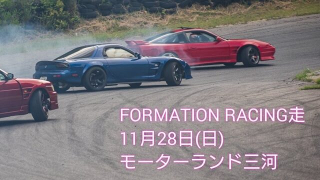 FORMATION RACING走