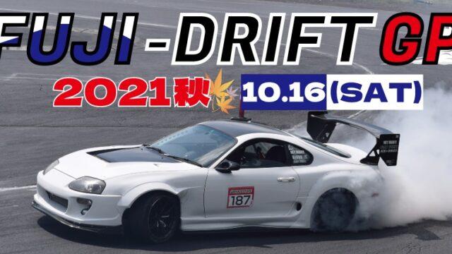 走行会ドリフト大会富士スピードウェイドリフトGP2021