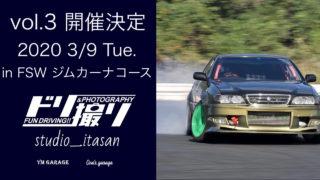 第3回ドリ撮りin富士スピードウェイ