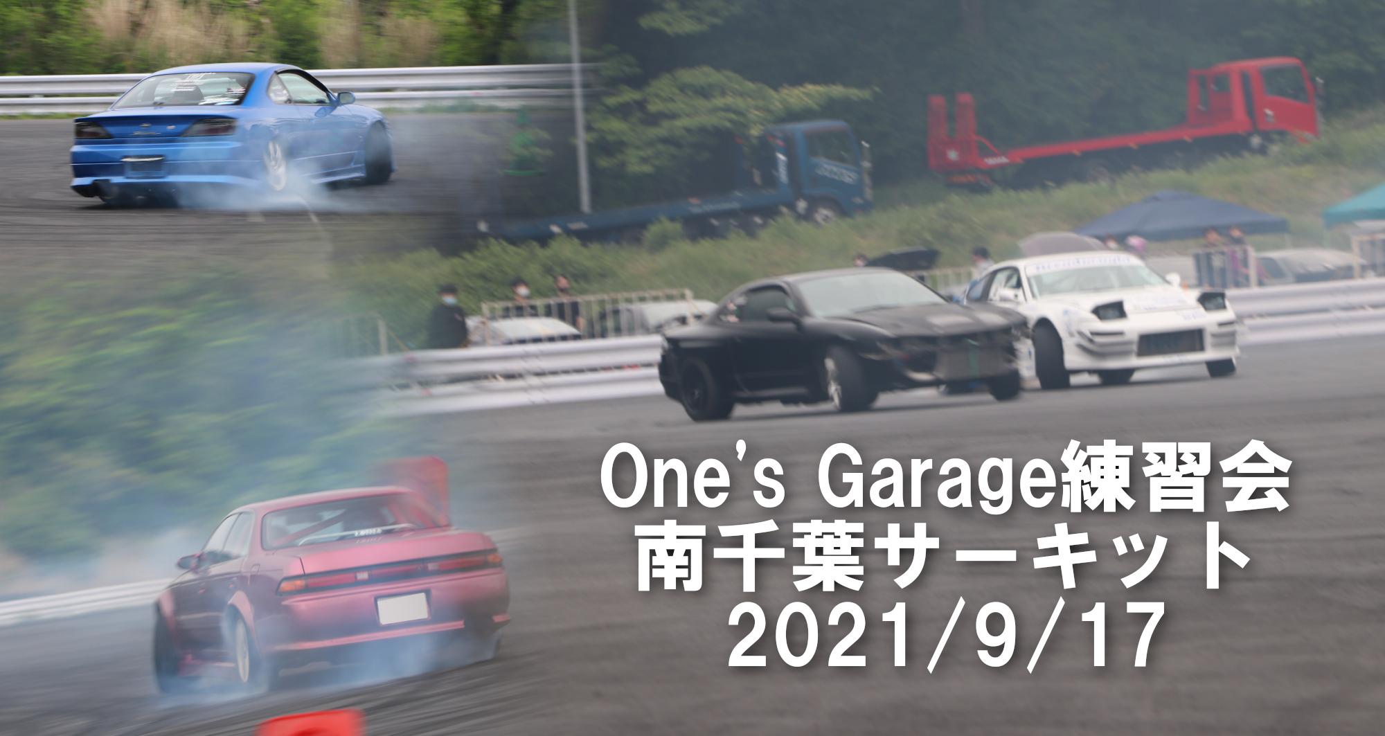 20210917One'sGarage走行会南千葉サーキット