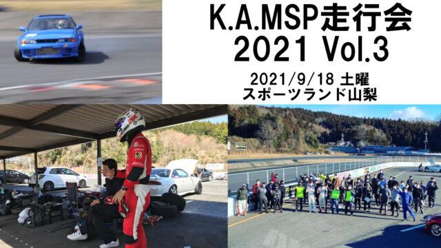 20210918KA走行会