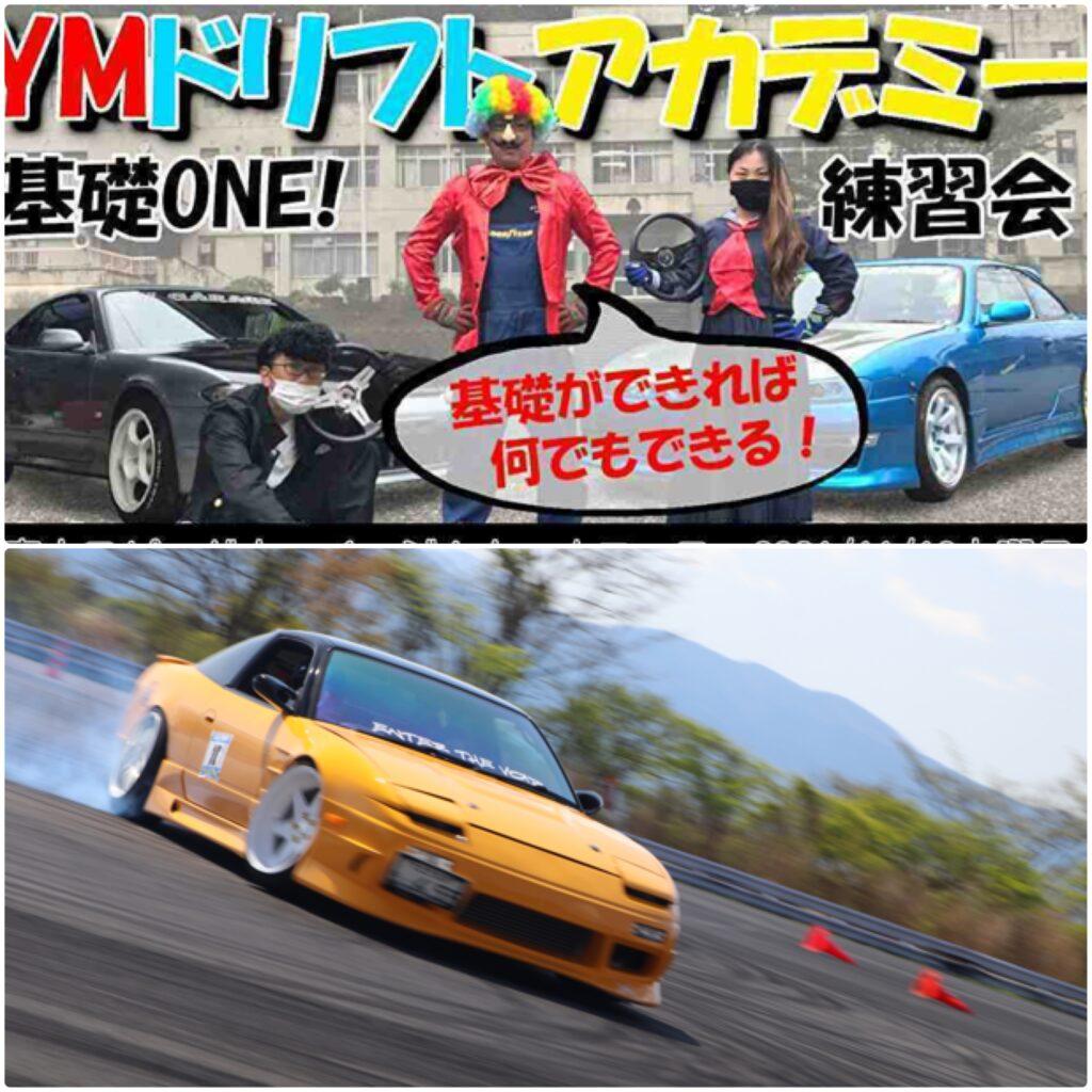 onesドリフト練習会YM賞